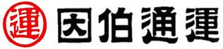 因伯通運株式会社