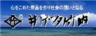 井ゲタ竹内